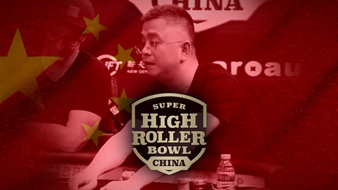 2018 Super High Roller Bowl China | Day 1 | Part 1