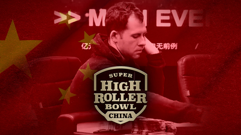 2018 Super High Roller Bowl China | Day 2 | Part 3