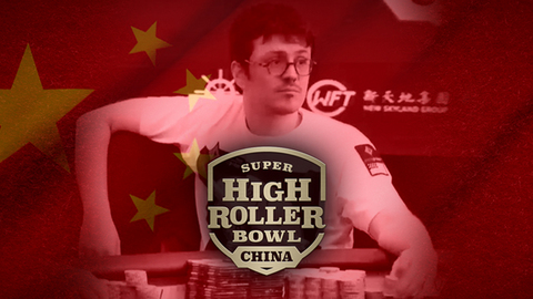 2018 Super High Roller Bowl China | Day 2 | Part 2