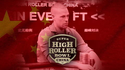 2018 Super High Roller Bowl China | Day 3 | Part 1