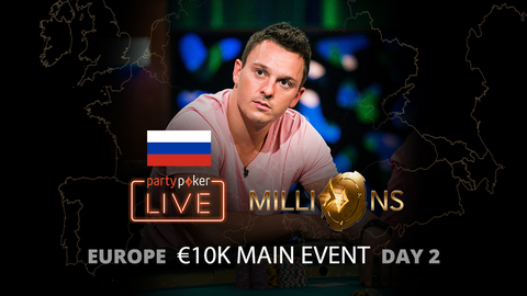 partypoker MILLIONS Europe   €10K Main Event   Day 2 (Russian)