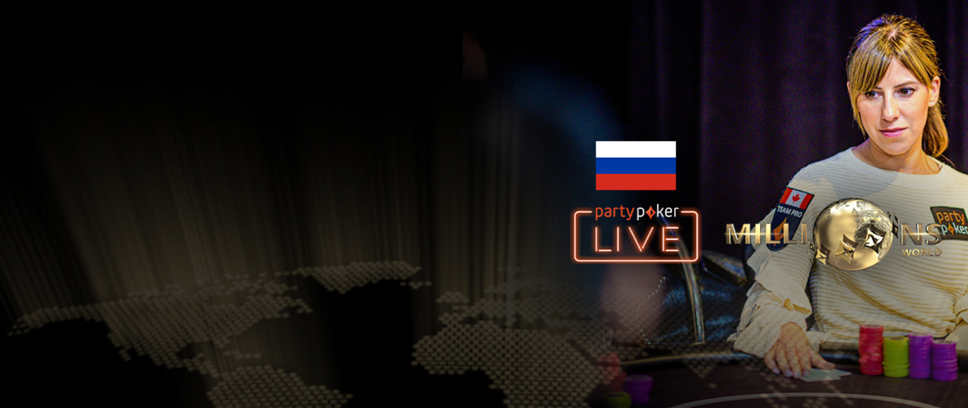 PARTYPOKER MILLIONS WORLD 2019 | $10K MAIN EVENT | DAY 1B (RUSSIAN)