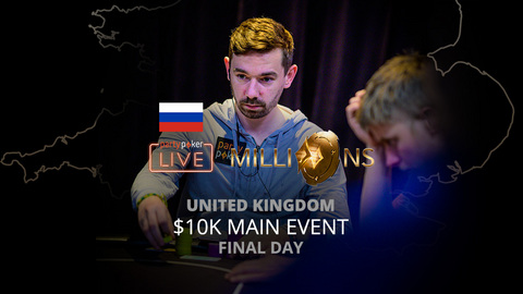 partypoker MILLIONS UK 2020 | $10K Main Event | Final Day (Russian